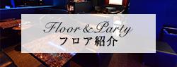 Floor&Party